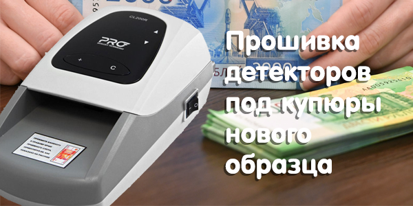 Прошивка детекторов PRO CL 200R, DoCash 400, DoCash 430, Magner 150 Digital, Mercury D-20A, Moniron Dec Multi Black